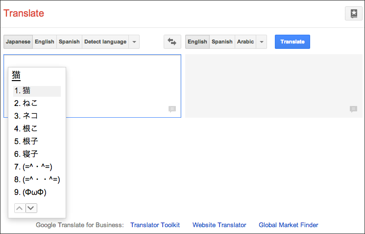 Google Translate Japanese Emoticons Easter Egg