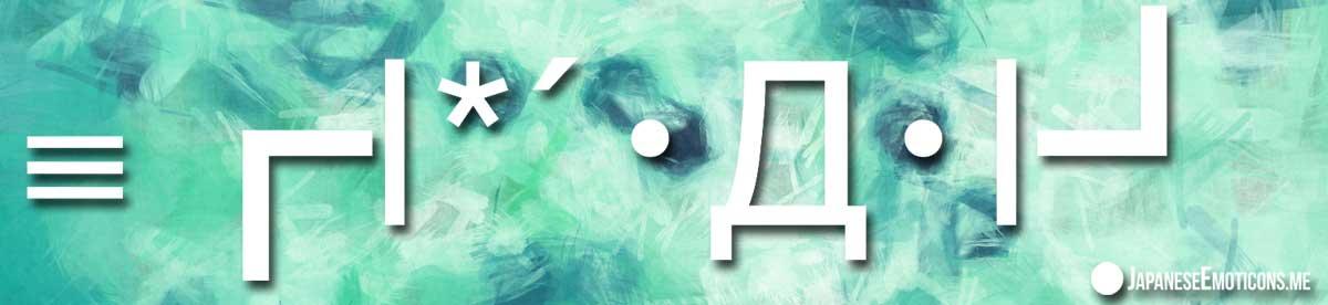 Running Japanese Emoticons
